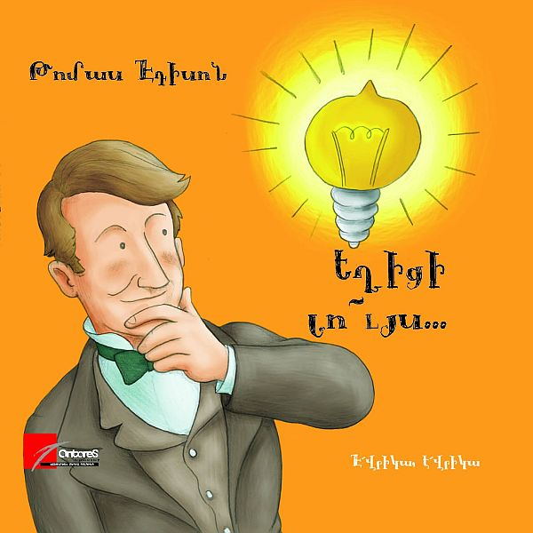 Lets be Light: Thomas Edison