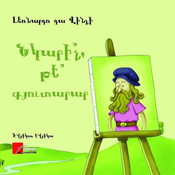 Artist or inventor: Leonardo da Vinci
