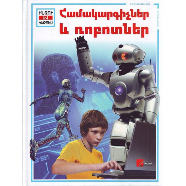 Computers and robots